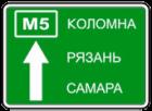 Знак 5.20.2