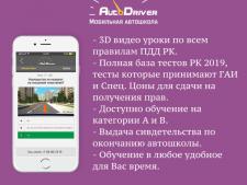 Автошкола «Autodriver»