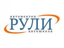 Логотип автошколы «РУЛИ»